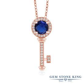 Gem Stone King 1.37カラット シミュレイテッド サファイア シルバー 925 ローズゴールドコーティング ネックレス ペンダント レディース 大粒 キー 鍵 金属アレルギー対応 誕生日プレゼント