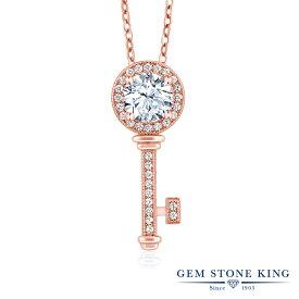 Gem Stone King 1.57カラット 合成ホワイトサファイア (ダイヤのような無色透明) シルバー 925 ローズゴールドコーティング ネックレス ペンダント レディース 大粒 キー 鍵 金属アレルギー対応 誕生日プレゼント