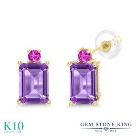 Gem Stone King 3.16カラット 天然 アメジスト ピンクサファイア 10金 イエローゴールド(K10) ピアス レディース 大粒 スタッド 天然石 2月 誕生石 金属アレルギー対応 誕生日プレゼント