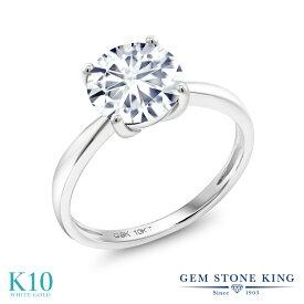 1.9カラット Forever One GHI モアサナイト Charles & Colvard 指輪 レディース リング 10金 ホワイトゴールド K10 ブランド おしゃれ 一粒 モアッサナイト 大粒 シンプル 細身 ソリティア 婚約指輪セット エンゲージリング 母の日
