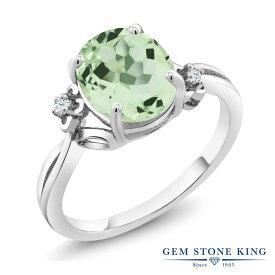 Gem Stone King 2.13カラット 天然 プラジオライト (グリーンアメジスト) 合成ホワイトサファイア (ダイヤのような無色透明) シルバー925 指輪 リング レディース 大粒 シンプル ソリティア 天然石 金属アレルギー対応 誕生日プレゼント