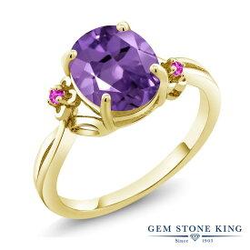 Gem Stone King 2.24カラット 天然 アメジスト ピンクサファイア シルバー925 イエローゴールドコーティング 指輪 リング レディース 大粒 シンプル ソリティア 天然石 2月 誕生石 金属アレルギー対応 誕生日プレゼント