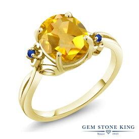 Gem Stone King 2.04カラット 天然 シトリン シミュレイテッド サファイア シルバー925 イエローゴールドコーティング 指輪 リング レディース 大粒 シンプル ソリティア 天然石 11月 誕生石 金属アレルギー対応 誕生日プレゼント