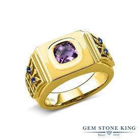 Gem Stone King 1.76カラット 天然 アメジスト シミュレイテッド サファイア シルバー925 イエローゴールドコーティング 指輪 リング レディース 大粒 ソリティア 天然石 2月 誕生石 金属アレルギー対応 誕生日プレゼント