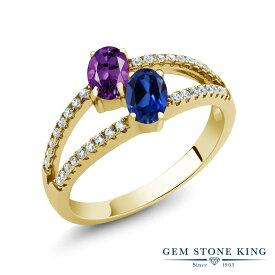 Gem Stone King 1.26カラット 天然 アメジスト シミュレイテッド サファイア シルバー925 イエローゴールドコーティング 指輪 リング レディース 小粒 ダブルストーン 天然石 2月 誕生石 金属アレルギー対応 誕生日プレゼント