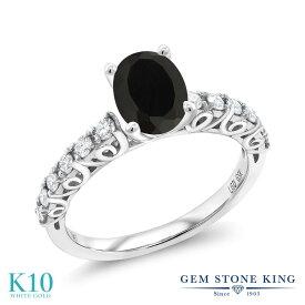 Gem Stone King 1.55カラット 天然ブラックオニキス 10金 ホワイトゴールド(K10) 指輪 リング レディース 大粒 マルチストーン 天然石 誕生石 金属アレルギー対応 誕生日プレゼント