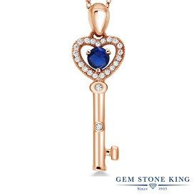 Gem Stone King 0.53カラット シミュレイテッド サファイア シルバー 925 ローズゴールドコーティング ネックレス ペンダント レディース 小粒 キー 鍵 金属アレルギー対応 誕生日プレゼント
