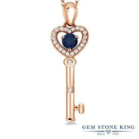 Gem Stone King 0.63カラット 天然 サファイア シルバー 925 ローズゴールドコーティング ネックレス ペンダント レディース 小粒 キー 鍵 天然石 誕生石 金属アレルギー対応 誕生日プレゼント