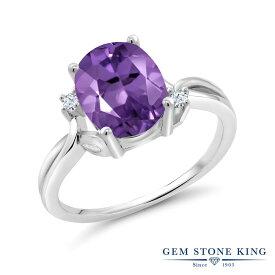 Gem Stone King 2.33カラット 天然 アメジスト 合成ホワイトサファイア (ダイヤのような無色透明) シルバー925 指輪 リング レディース 大粒 シンプル 天然石 2月 誕生石 金属アレルギー対応 誕生日プレゼント