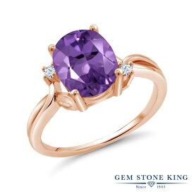 Gem Stone King 2.33カラット 天然 アメジスト 合成ホワイトサファイア (ダイヤのような無色透明) シルバー925 ピンクゴールドコーティング 指輪 リング レディース 大粒 シンプル 天然石 2月 誕生石 金属アレルギー対応 誕生日プレゼント