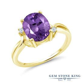 Gem Stone King 2.33カラット 天然 アメジスト 合成ホワイトサファイア (ダイヤのような無色透明) シルバー925 イエローゴールドコーティング 指輪 リング レディース 大粒 シンプル 天然石 2月 誕生石 金属アレルギー対応 誕生日プレゼント