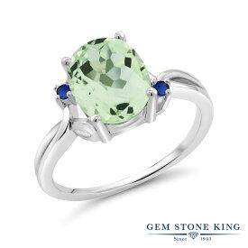 Gem Stone King 2.44カラット 天然 プラジオライト (グリーンアメジスト) シミュレイテッド サファイア シルバー925 指輪 リング レディース 大粒 シンプル 天然石 金属アレルギー対応 誕生日プレゼント