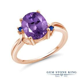 Gem Stone King 2.34カラット 天然 アメジスト シミュレイテッド サファイア シルバー925 ピンクゴールドコーティング 指輪 リング レディース 大粒 シンプル 天然石 2月 誕生石 金属アレルギー対応 誕生日プレゼント