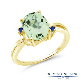 Gem Stone King 2.44カラット 天然 プラジオライト (グリーンアメジスト) シミュレイテッド サファイア シルバー925 イエローゴールドコーティング 指輪 リング レディース 大粒 シンプル 天然石 金属アレルギー対応 誕生日プレゼント