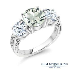 Gem Stone King 3.85カラット 天然 プラジオライト (グリーンアメジスト) 合成ホワイトサファイア (ダイヤのような無色透明) シルバー925 指輪 リング レディース 大粒 シンプル スリーストーン 天然石 金属アレルギー対応 誕生日プレゼント