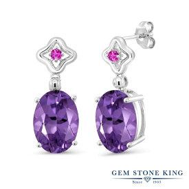 Gem Stone King 14.1カラット 天然 アメジスト ピンクサファイア シルバー925 ピアス レディース 大粒 ぶら下がり 天然石 2月 誕生石 金属アレルギー対応 誕生日プレゼント