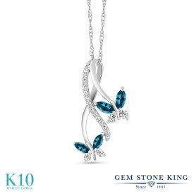 Gem Stone King 1.72カラット 天然 ロンドンブルートパーズ 合成ダイヤモンド 10金 ホワイトゴールド(K10) ネックレス ペンダント レディース 小粒 バタフライ 天然石 誕生石 金属アレルギー対応 誕生日プレゼント