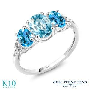 2.37カラット 天然石 ブルージルコン 指輪 レディース リング 天然 スイスブルートパーズ ダイヤモンド 10金 ホワイトゴールド K10 ブランド おしゃれ 3連 青 大粒 スリーストーン 12月 誕生石