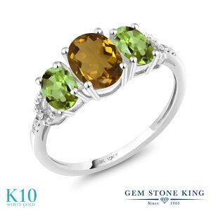 1.72カラット 天然石 ウィスキークォーツ 指輪 レディース リング ペリドット 天然 ダイヤモンド 10金 ホワイトゴールド K10 ブランド おしゃれ 3連 スリーストーン 婚約指輪 エンゲージリング