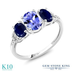 1.87カラット 天然石 タンザナイト 指輪 レディース リング 天然 サファイア ダイヤモンド 10金 ホワイトゴールド K10 ブランド おしゃれ 3連 青 スリーストーン 12月 誕生石 婚約指輪 エンゲー