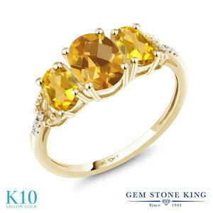 1.64カラット 天然 シトリン 指輪 レディース リング ダイヤモンド 10金 イエローゴールド K10 ブランド おしゃれ 3連 黄色 スリーストーン 天然石 11月 誕生石 婚約指輪 エンゲージリング