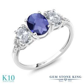1.87カラット 天然 アイオライト (ブルー) 指輪 レディース リング トパーズ ダイヤモンド 10金 ホワイトゴールド K10 ブランド おしゃれ 3連 青 スリーストーン 天然石 婚約指輪 エンゲージリング 母の日