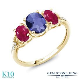 1.87カラット 天然 アイオライト (ブルー) 指輪 レディース リング ルビー ダイヤモンド 10金 イエローゴールド K10 ブランド おしゃれ 3連 青 スリーストーン 天然石 婚約指輪 エンゲージリング 母の日