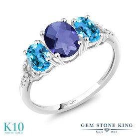 1.77カラット 天然 アイオライト (ブルー) 指輪 レディース リング スイスブルートパーズ ダイヤモンド 10金 ホワイトゴールド K10 ブランド おしゃれ 3連 青 スリーストーン 天然石 婚約指輪 エンゲージリング 母の日
