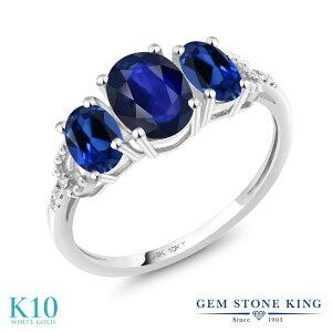 1.79カラット 天然 サファイア 指輪 レディース リング 合成サファイア ダイヤモンド 10金 ホワイトゴールド K10 ブランド おしゃれ 3連 スリーストーン 天然石 9月 誕生石 婚約指輪 エンゲージ