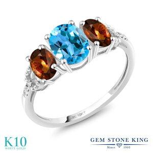 2.67カラット 天然 スイスブルートパーズ 指輪 レディース リング 天然石 ジルコン (ブラウン) ダイヤモンド 10金 ホワイトゴールド K10 ブランド おしゃれ 3連 大粒 スリーストーン 11月 誕生石