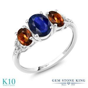 2.24カラット 天然 サファイア 指輪 レディース リング 天然石 ジルコン (ブラウン) ダイヤモンド 10金 ホワイトゴールド K10 ブランド おしゃれ 3連 スリーストーン 9月 誕生石 婚約指輪 エンゲ