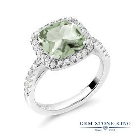Gem Stone King 2.55カラット 天然 プラジオライト (グリーンアメジスト) 合成ホワイトサファイア (ダイヤのような無色透明) シルバー925 指輪 リング レディース 大粒 マルチストーン 天然石 金属アレルギー対応 誕生日プレゼント
