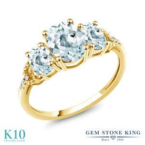 2.24カラット 天然 アクアマリン 天然 ダイヤモンド 10金 イエローゴールド(K10) 指輪 レディース リング 大粒 スリーストーン 天然石 3月 誕生石 金属アレルギー対応 誕生日プレゼント