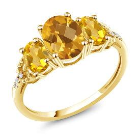 2.19カラット 天然 シトリン 天然 ダイヤモンド 10金 イエローゴールド(K10) 指輪 レディース リング 大粒 スリーストーン 天然石 11月 誕生石 金属アレルギー対応 誕生日プレゼント 母の日