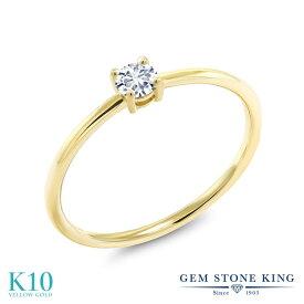 0.17カラット 合成ダイヤモンド 指輪 レディース リング 10金 イエローゴールド K10 ブランド おしゃれ 一粒 ダイヤ 小粒 シンプル 極細 小ぶり 小さめ 金属アレルギー対応 母の日