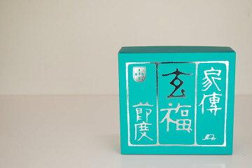 福楽節度(2〜3人前)箱