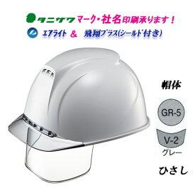 エアライト2搭載 シールド付きヘルメット 工事用 ヘルメッシュ飛翔プラス ST#1830VJ-SE 帽体色:GR-5(グレー) 透明ひさし色:V-2(グレー)ヘルメット(現場用)タニザワ 谷沢製作所製