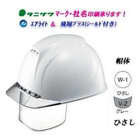 エアライト2搭載 シールド付きヘルメット 工事用 ヘルメッシュ飛翔プラス ST#1830VJ-SE 帽体色:W-1(白) 透明ひさし色:V-2(グレー)ヘルメット(現場用)タニザワ 谷沢製作所製