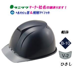 エアライト2搭載ヘルメット ヘルメッシュ飛翔スペシャル ST#1830-JZ 帽体色:B-10(紺) 透明ひさし色:V-2(グレー)ヘルメット(工事用・現場用) タニザワ 谷沢製作所製