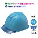 エアライト2搭載ヘルメット ヘルメッシュ飛翔スペシャル ST#1830-JZ 帽体色:B-4(青) 透明ひさし色:V-5(ブルー)ヘ…