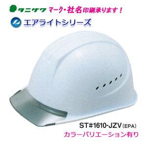 エアライト搭載ヘルメット ST#1610-JZV(EPA) (透明ひさし・溝付き・通気孔)タニザワ 谷沢製作所製 (工事用・現場用)