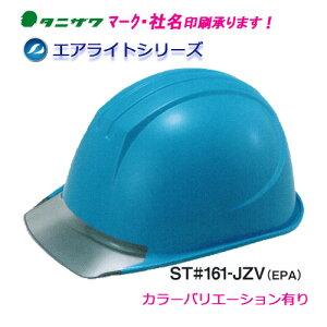 エアライト搭載ヘルメット ST#161-JZV(EPA) (透明ひさし・溝付き・電気用)タニザワ 谷沢製作所製 (工事用・現場用)