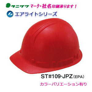エアライト搭載ヘルメット ST#109-JPZ(EPA) (前ひさし・軽量)タニザワ 谷沢製作所製 (工事用・現場用)