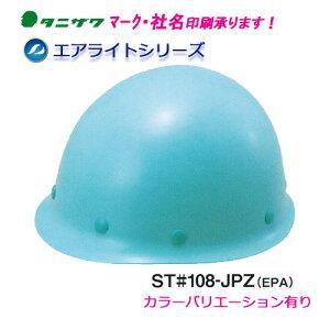 エアライト搭載ヘルメット ST#108-JPZ(EPA) (軽量)タニザワ 谷沢製作所製 (工事用・現場用)