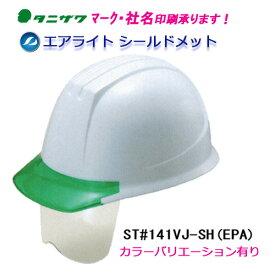 エアライト搭載シールド付ヘルメット ST#141VJ-SH(EPA) (透明ひさし・電気用)タニザワ 谷沢製作所製 (工事用・現場用)