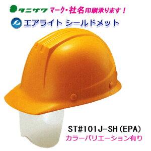エアライト搭載シールド付ヘルメット ST#101J-SH(EPA) (前ひさし・軽量)タニザワ 谷沢製作所製 (工事用・現場用)