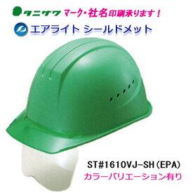エアライト搭載シールド付ヘルメット ST#1610VJ-SH(EPA) (透明ひさし・溝付き・通気孔)タニザワ 谷沢製作所製 (工事用・現場用)