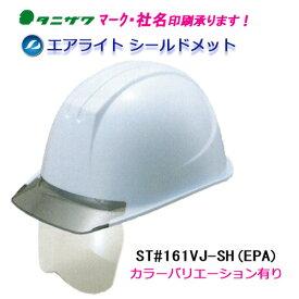 エアライト搭載シールド付ヘルメット ST#161VJ-SH(EPA) (透明ひさし・溝付き・電気用)タニザワ 谷沢製作所製 (工事用・現場用)
