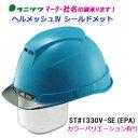 ヘルメッシュ4 ワイドシールド付 ST#1330V-SE(EPA) ヘルメット(工事用・現場用) タニザワ 谷沢製作所製