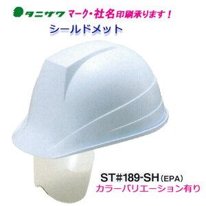 シールド付ヘルメット ST#189-SH(EPA) (前ひさし・溝付き・電気用)タニザワ 谷沢製作所製 (工事用・現場用)